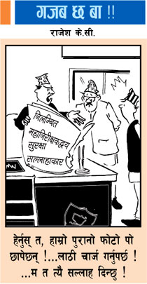 nepali-cartoon4.jpg