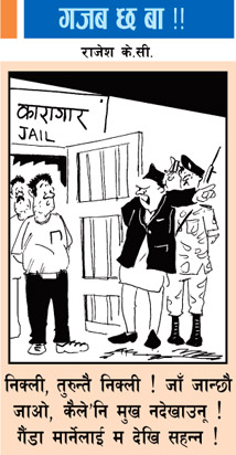 nepali-cartoon9.jpg