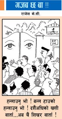 nepali-cartoon5.jpg
