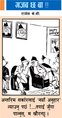 nepali-cartoon17.jpg