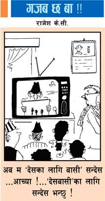 nepali-cartoon.jpg
