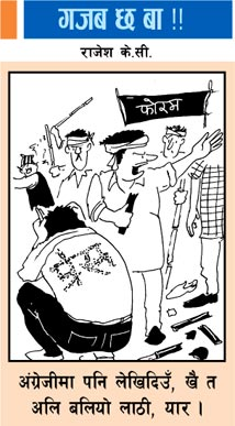 nepali-cartoon1.jpg