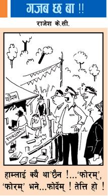 nepali-cartoon8.jpg