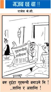 nepali-cartoon7.jpg