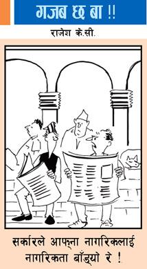 nepali-cartoon10.jpg
