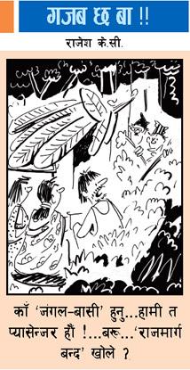 nepali-cartoon13.jpg