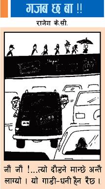 nepali-cartoon9.jpg
