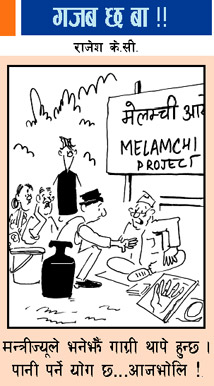 nepali-cartoon12.jpg
