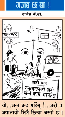 nepali-cartoon14.jpg