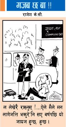 nepali-cartoon4.jpg