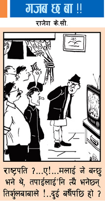 nepali-cartoon16.jpg