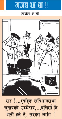 nepali-cartoon10.jpg