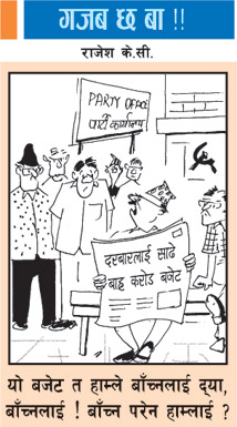 nepali-cartoon11.jpg
