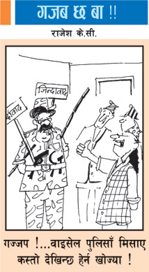 nepali-cartoon13.jpg
