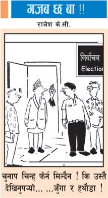 nepali-cartoon15.jpg