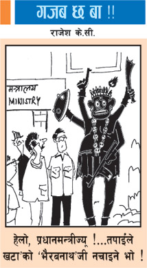 nepali-cartoon17.jpg