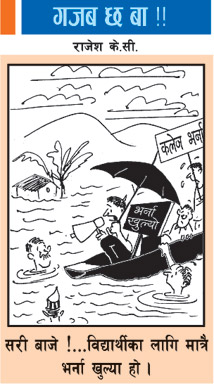 nepali-cartoon19.jpg