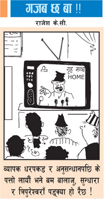 nepali-cartoon1.jpg