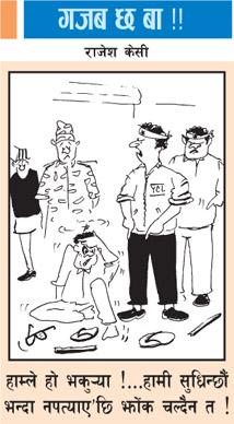 nepali-cartoon14.jpg