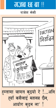 nepali_cartoon3.jpg
