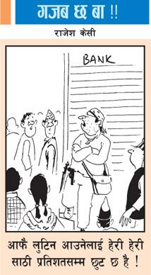 nepali-cartoon2.jpg