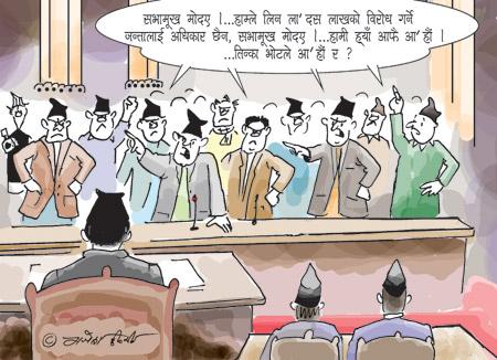 nepali-cartoon6.jpg