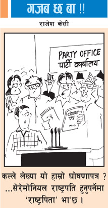 nepali-cartoon5.jpg