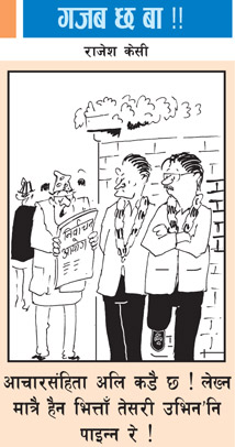 nepali-cartoon8.jpg